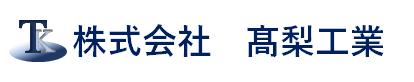株式会社髙梨工業